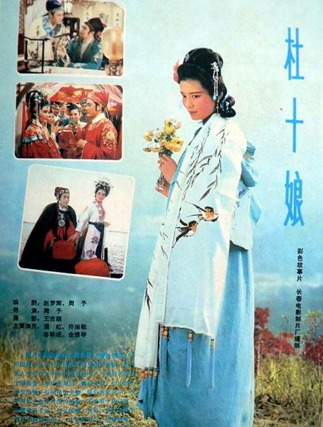 Du Shiniang ((1981))