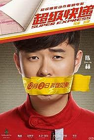 He Chen in Super Express (2016)