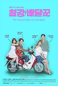 Go Kyung-Pyo, Won-Hee Go, Chae Soo-bin, and Kim Seon-Ho in Choi-kang Bae-dal-ggun (2017)