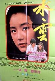 Shui yun Poster