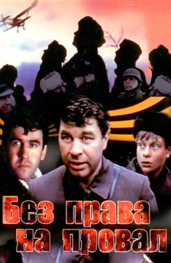 Bez prava na proval ((1984))