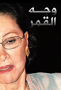 Primary photo for Wagh el qamar