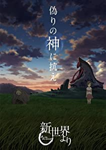 Watch fox movies live Shin Sekai Yori by [Quad]