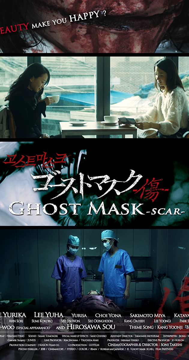 Image Ghost Mask: Scar