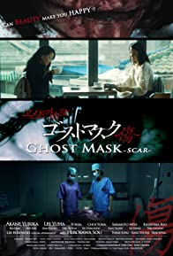 Primary photo for Ghost Mask: Scar
