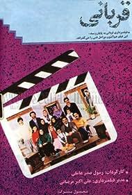 Ghorbani (1993)