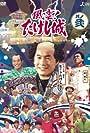 Fûun! Takeshi Jô (1986)