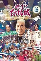 Fûun! Takeshi Jô