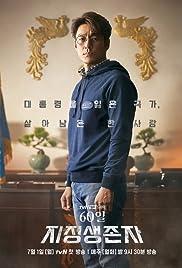 60 Il, Jijeongsaengjonja Poster