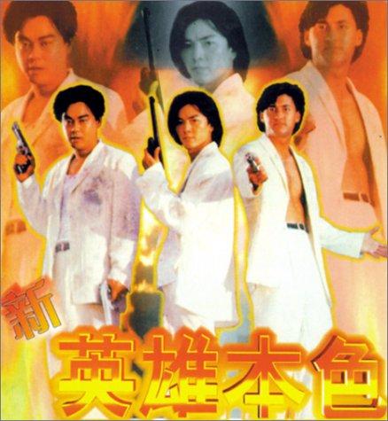 San ying hung boon sik (1994)