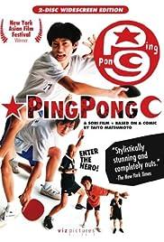 Pinpon Poster