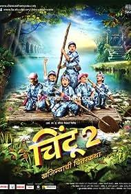 Chintoo 2: Khajinyachi Chittarkatha (2013)