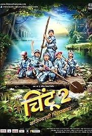 Chintoo 2: Khajinyachi Chittarkatha Poster