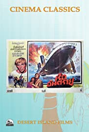The Poseidon Explosion (1973) Poster - Movie Forum, Cast, Reviews