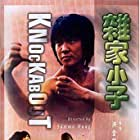 Biao Yuen in Za jia xiao zi (1979)
