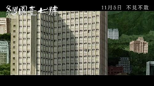 No.7 Cherry Lane HK release trailer