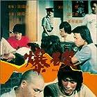 Bao po (1976)