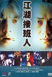 Jiang hu jie ban ren Poster