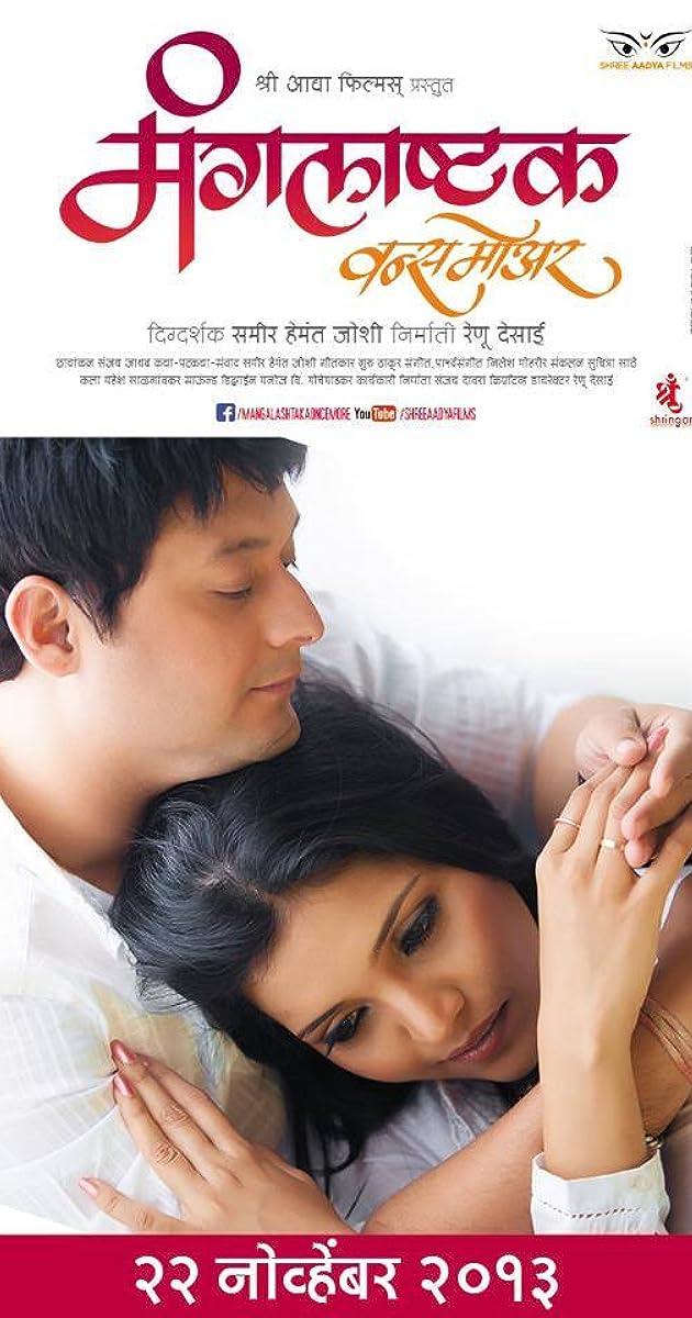 marathi movie mangalashtak free download