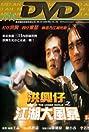 Xong xing zi: Zhi jiang hu da feng bao (1996) Poster