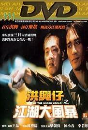Xong xing zi: Zhi jiang hu da feng bao (1996) film en francais gratuit