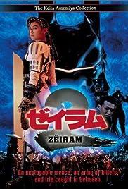Zeiram 2(1994) Poster - Movie Forum, Cast, Reviews