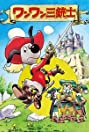Dogtanian and the Three Muskehounds (1981) Poster