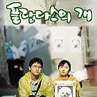 Bae Doona and Sung-Jae Lee in Flandersui gae (2000)