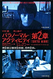 Paranormal Activity 2: Tokyo Night (2010) Poster - Movie Forum, Cast, Reviews