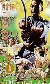 The Shaolin templeเสี้ยวลิ้มยี่ 2
