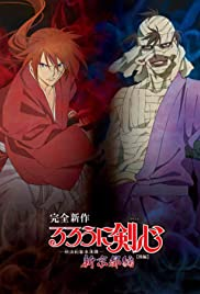 Rurouni Kenshin: New Kyoto Arc: Cage of Flames (2011) 1080p