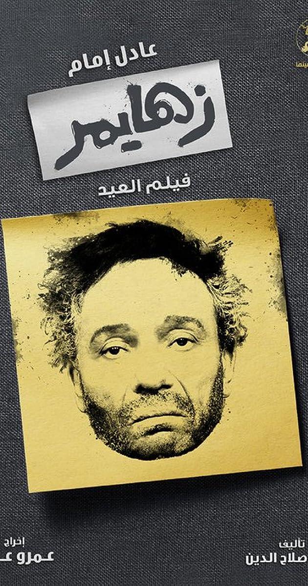 2012 IMAM TÉLÉCHARGER ADIL FILM