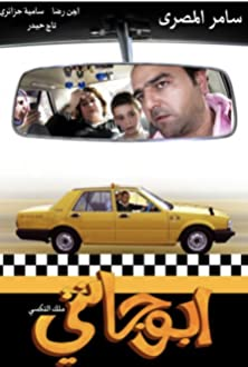 Abu Janti 1 (2010)