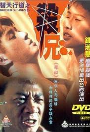Tai tin hang do: Saat hing(1994) Poster - Movie Forum, Cast, Reviews