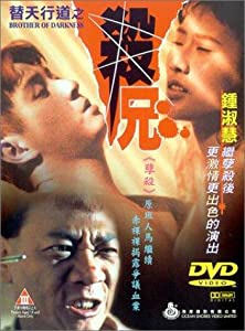 Watch free hot movies hollywood Tai tin hang do: Saat hing Kai-Ming Lai [640x640]