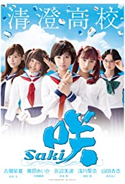 Watch Movie Saki (2017)