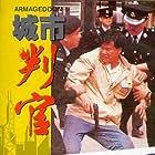 Cheng shi pan guan (1989)