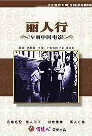Li ren xing Poster