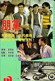 Peng dang Poster