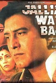Jallian Wala Bagh Poster