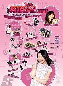 Watch online movie site Su fei ri ji China [4K2160p]