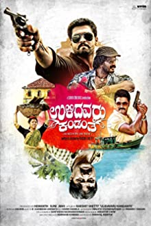 Ulidavaru Kandanthe (2014)