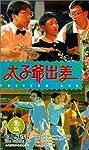 Tai zi ye chu chai (1992) Poster