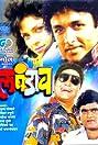 Lapandav (1993) Poster