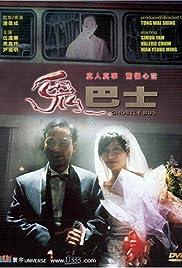 Gui ba shi Poster