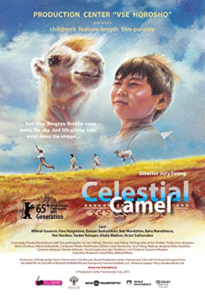 Celestial Camel 2015 with English Subtitles 13