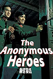 The Anonymous Heroes Poster