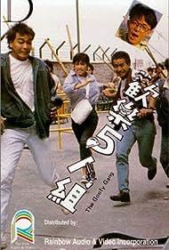 Huan le wu ren zu (1987)