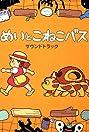 Mei to Koneko basu (2002) Poster