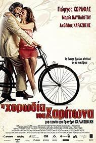 I horodia tou Haritona (2005)